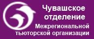 Чувашское отделение межрегиональной тьюторкой ассоциации